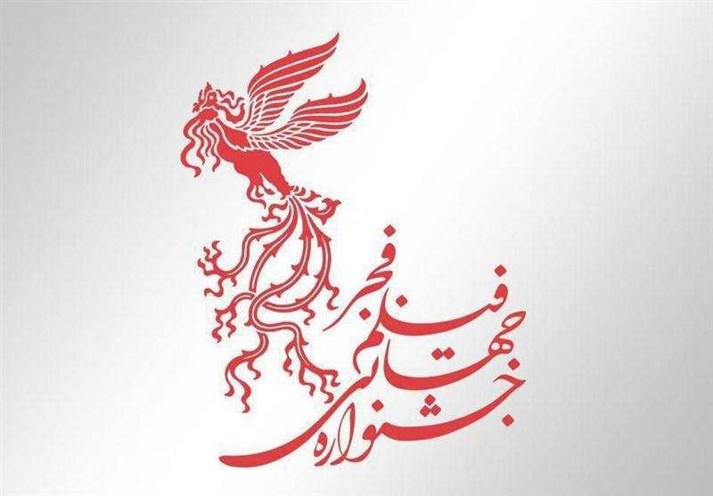 جشنواره فیلم فجر در همدان