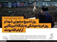 خطبههای نماز جمعه تهران /شهید سلیمانی به معنای واقعی کلمه، قویترین فرمانده مبارزهی با تروریسم در این منطقه است