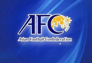 لیگ قهرمانان آسیا  AFC به باشگاههای ایرانی تضمین داد میزبانی به ایران داده میشود