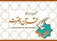 هجدهمین آزمون سراسری قرآن و عترت در همدان