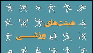 ۸ هیأت ورزشی  استان در انتظار برگزاری مجمع انتخاباتی