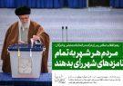 حضور رهبر انقلاب در انتخابات مجلس شورای اسلامی و میاندورهای مجلس خبرگان رهبری