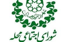 ۷۵ محله همدان تا خرداد ۱۴۰۰ صاحب شورای اجتماعی میشوند