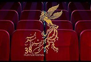 اکران ۲ فیلم جشنواره فجر امروز در همدان