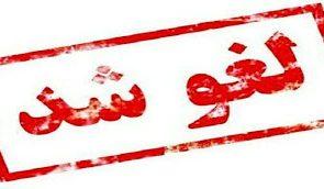 نمایشگاه بهاره استان همدان لغو شد