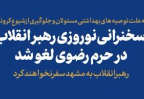 سخنرانی نوروزی رهبر انقلاب در حرم مطهر رضوی برگزار نمیشود