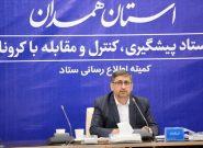 وضعیت استان همدان به لحاظ شیوع ویروس کرونا زرد شده است