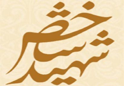 شهدای شاخص استان همدان مشخص شدند؛ از شهید سلگی در همدان تا شهید بختیاری در کبودراهنگ