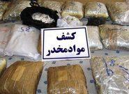 کشف محموله مواد مخدر در عملیات مشترک پلیس همدان و کردستان