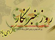 روز خاموش اهالی رسانه در همدان؛ رونمایی از ۳۰۰ تمبر شخصی اهالی رسانه تا لغو برنامه روز خبرنگار