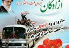 در۲۶ مرداد سالروز ورود آزادگان به میهن اسلامی گرامی برگی دیگر از تقویم انقلاب ورق خورد