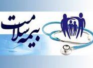 مطالبات مراکزدرمانی بیمه سلامت تا پایان خرداد امسال تسویه شد