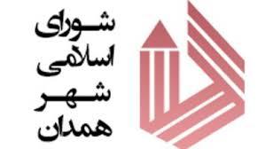 هیئت رئیسه  شورای شهر همدان انتخاب شدند