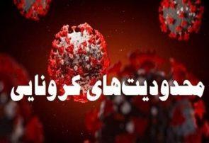 تعطیلی مشاغل گروه ۲ و ۳ و ۴ در استان همدان