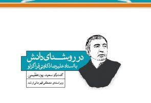 انتشار کتاب دانشنامه همدان با عنوان «در روشنای دانش»