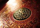 اطلس قرآنی در استان همدان ایجاد شود