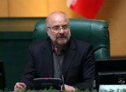 طی نامه قالیباف به روحانی قانون اقدام راهبردی برای لغو تحریمها به دولت ابلاغ شد