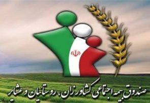 بیمه شدن ۱۸ هزار و ۴۹۵ نفر در صندوق بیمه اجتماعی کشاورزان، روستائیان و عشایر استان همدان