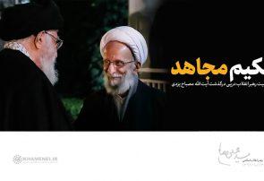 پیام تسلیت رهبر انقلاب در پی درگذشت آیت الله مصباح یزدی