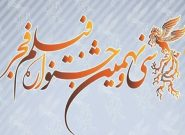 اکران فیلمهای جشنواره فجر در سینماهای همدان