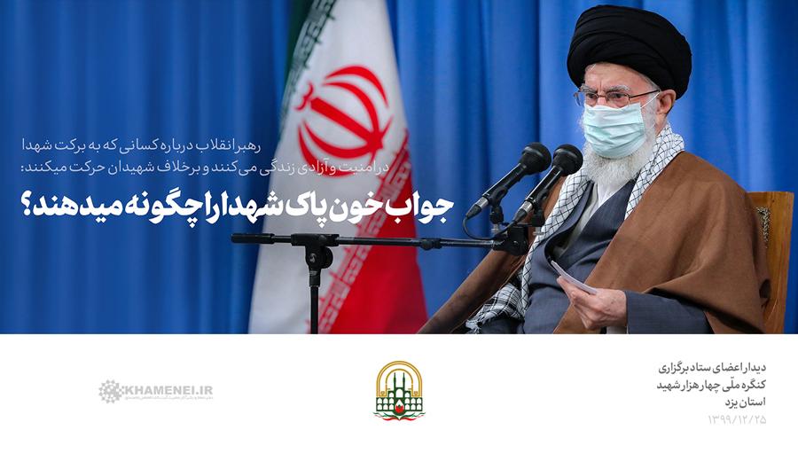 بیانات رهبر انقلاب در دیدار اعضای ستاد برگزاری کنگره ملّی چهار هزار شهید استان یزد منتشر شد