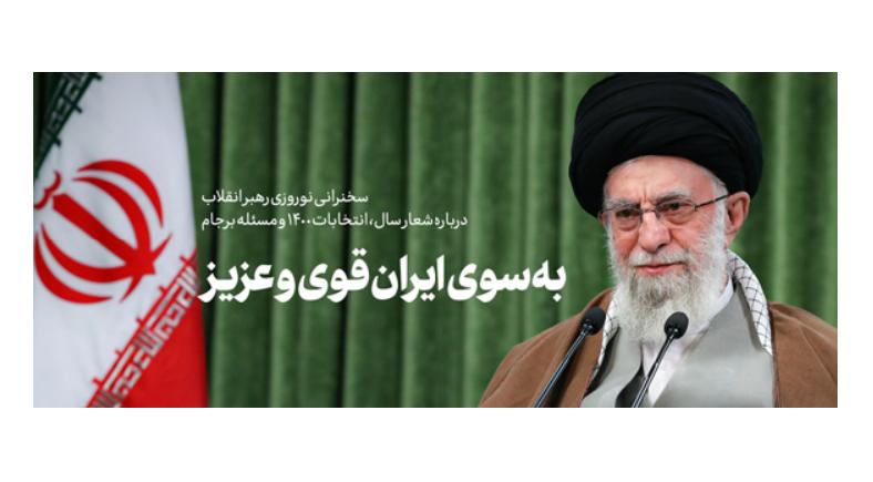 سخنرانی نوروزی رهبر انقلاب خطاب به ملت ایران