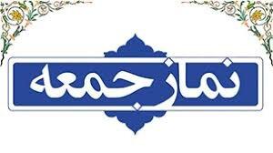 نماز جمعه در استان همدان اقامه نمی شود