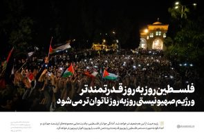 پیام به ملت فلسطین در پی پیروزی مقاومت در جنگ دوازده روزه بر رژیم صهیونیستی