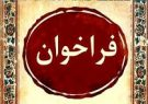 فراخوان برگزاری جشنواره هنرهای تجسمی