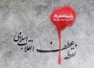 حماسه ۱۵ خرداد، با الهام از مکتب عاشورا محقق شد