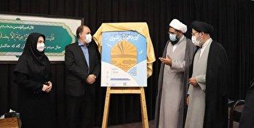 پوستر جشنواره کتابخوانی رضوی در همدان رونمایی شد