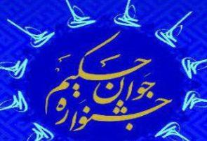 هفتمین دوره جشنواره «جوان حکیم» در همدان