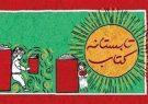 اجرای طرح «تابستانه کتاب ۱۴۰۰» در همدان