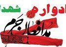 نخستین یادواره رادیویی شهیدان مدافع حرم