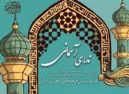 جشنواره ملی «ندای آسمانی» در همدان
