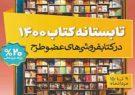 ۲۰ درصد تخفیف درطرح تابستانه کتاب همدان