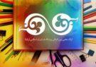 تجلیل از مدال آوران لیگ علمی بین المللی پیشگامان ایران اسلامی
