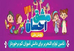 راه اندازی ۶۰ پایگاه پویش مردمی «مشق احسان» در استان همدان