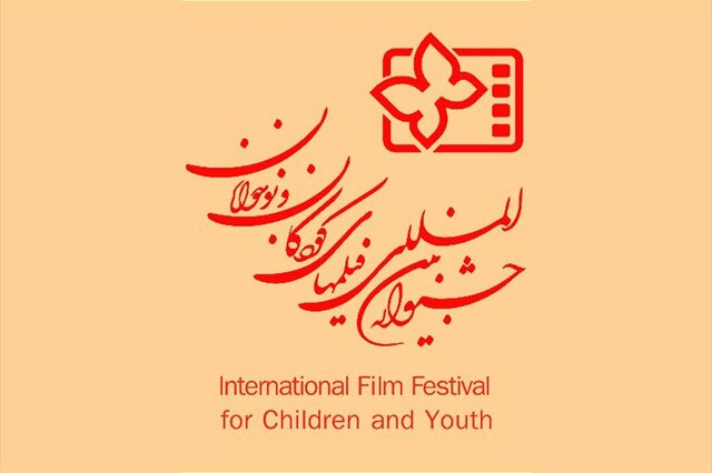 اکران فیلمهای جشنواره فیلم کودک و نوجوان در همدان