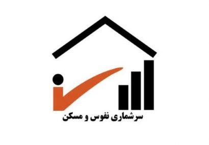 سرشماری عمومی نفوس و مسکن در همدان