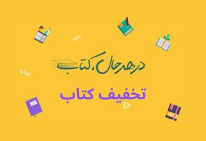 طرح زمستانه تخفیف ۲۵ درصدی فروش کتاب در استان همدان