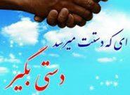 آزادی ۳۰ زندانی جرائم غیر عمد در استان همدان