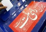 برنامه ریزی افزایش هشت درصدی تعداد شعب اخذ رای در استان همدان
