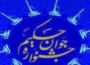 برگزاری مسابقه مرحله تثبیتی جشنواره «جوان حکیم»