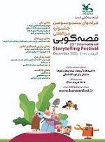 برگزاری پویش «من قصهگو هستم»