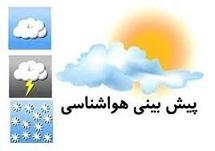 افزایش چشمگیر دمای هوا