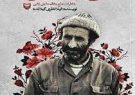 رونمایی از پوستر مسابقه کتابخوانی حاج جلال