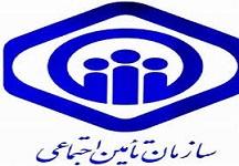 ۷۷۶ هزارنفر از جمعیت استان زیر پوشش سازمان تأمین اجتماعی