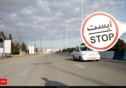 سفر به همدان در تعطیلات عید فطر ممنوع است