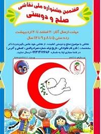 جشنواره ملی نقاشی صلح و دوستی